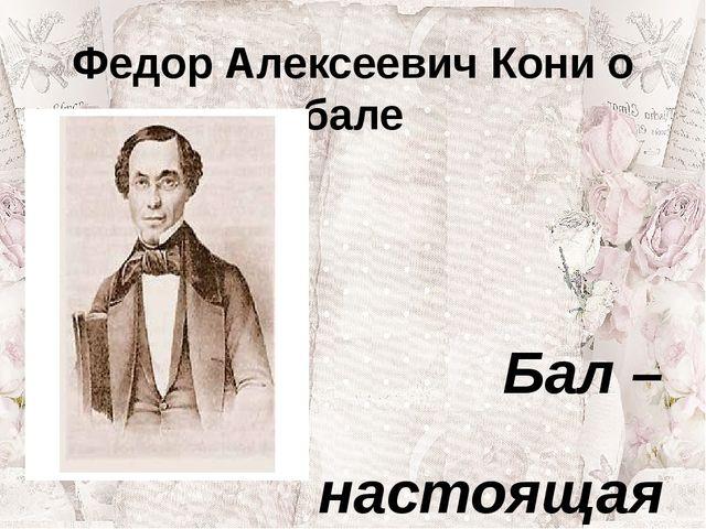 Федор Алексеевич Кони о бале Бал – настоящая находка Для юных франтов и для...