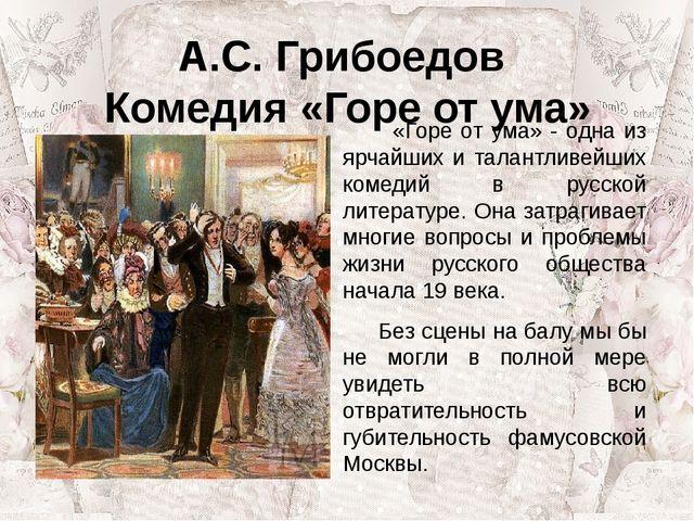А.С. Грибоедов Комедия «Горе от ума» «Горе от ума» - одна из ярчайших и талан...