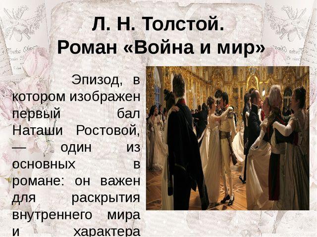 Л. Н. Толстой. Роман «Война и мир» Эпизод, в котором изображен первый бал Нат...