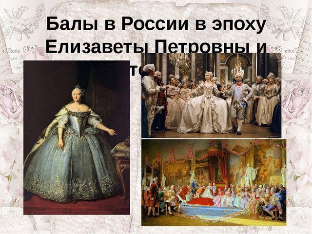 Балы в России в эпоху Елизаветы Петровны и Екатерины II