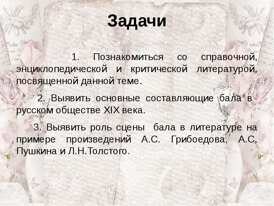 Задачи 1. Познакомиться со справочной, энциклопедической и критической литера...