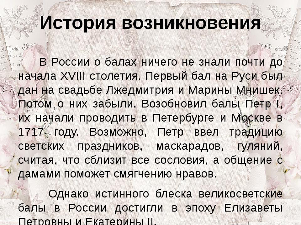 История возникновения В России о балах ничего не знали почти до начала XVIII...