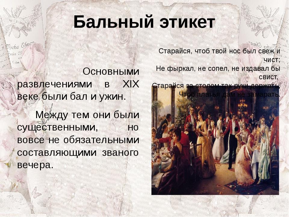 Бальный этикет Основными развлечениями в ХIХ веке были бал и ужин. Между тем...