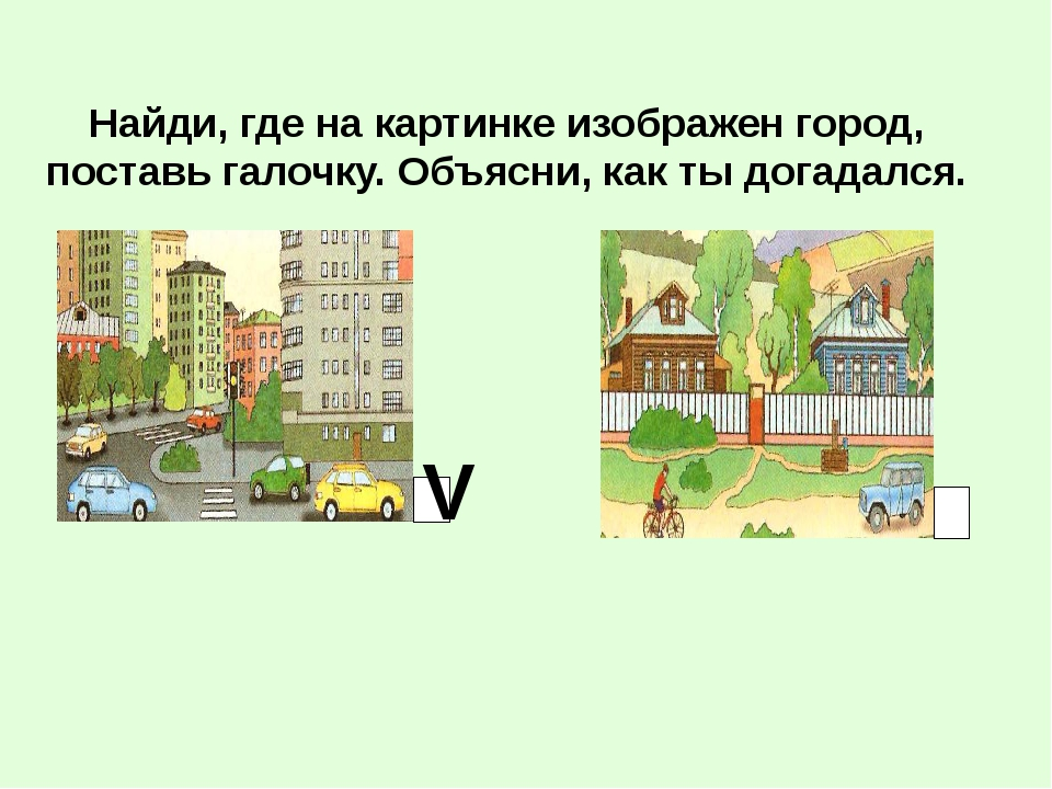 Найди, где на картинке изображен город, поставь галочку. Объясни, как ты дога...