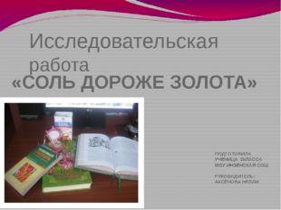 Исследовательская работа «СОЛЬ ДОРОЖЕ ЗОЛОТА» ПОДГОТОВИЛА УЧЕНИЦА 2КЛАССА МОУ