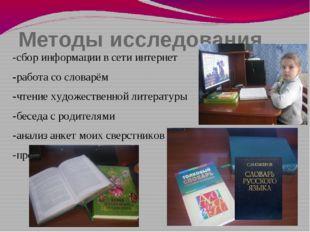 Методы исследования -сбор информации в сети интернет -работа со словарём -чте