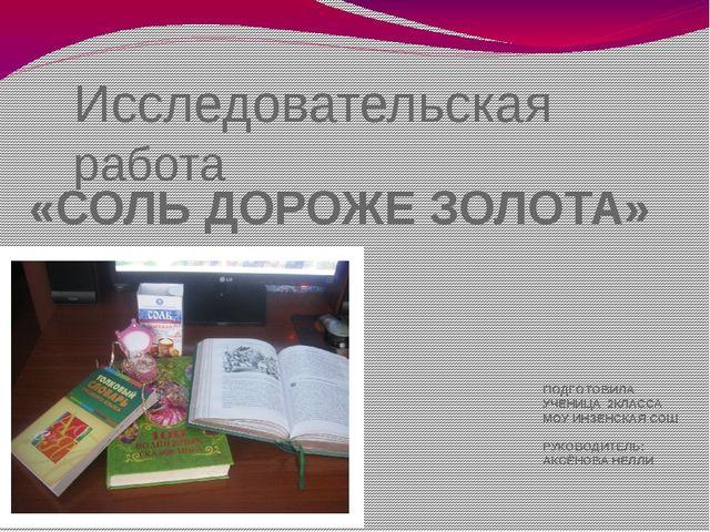 Исследовательская работа «СОЛЬ ДОРОЖЕ ЗОЛОТА» ПОДГОТОВИЛА УЧЕНИЦА 2КЛАССА МОУ...