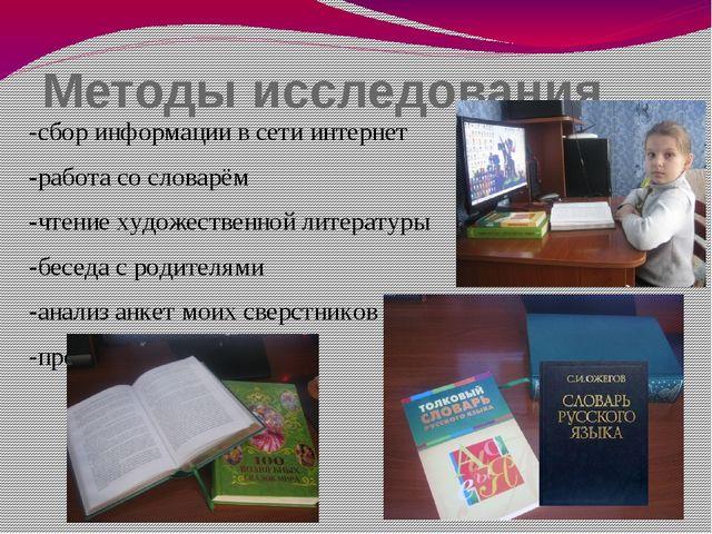 Методы исследования -сбор информации в сети интернет -работа со словарём -чте...