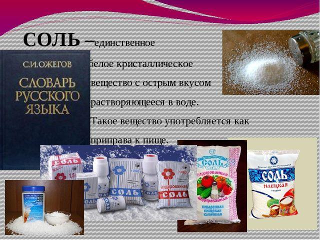 СОЛЬ –единственное белое кристаллическое вещество с острым вкусом растворяющ...