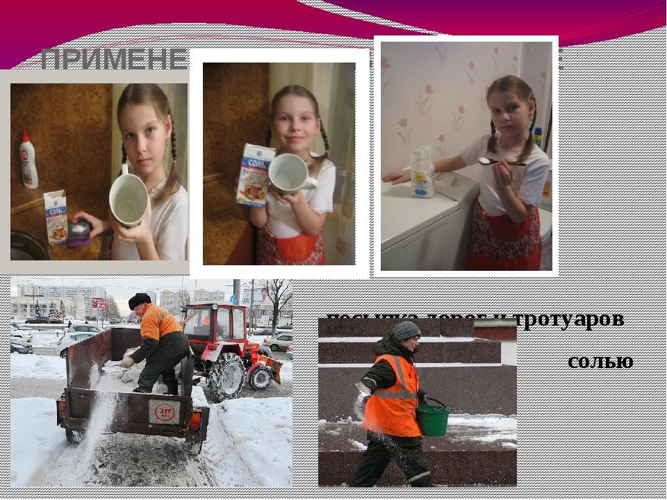ПРИМЕНЕНИЕ СОЛИ В ХОЗЯЙСТВЕ посыпка дорог и тротуаров солью