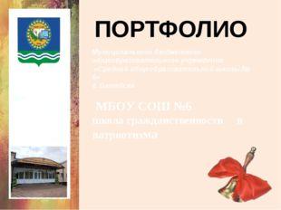 Муниципального бюджетного общеобразовательного учреждения «Средней общеобраз