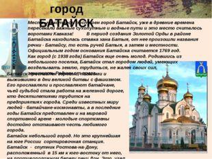 город БАТАЙСК Батайск прославлен героями, павшими и выжившими в дни великой