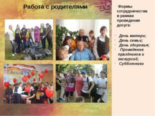 Работа с родителями День матери; День семьи; День здоровья; Проведение празд