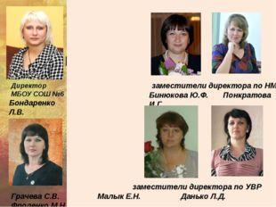 Директор МБОУ СОШ №6 Бондаренко Л.В. Администрация школы заместители директо