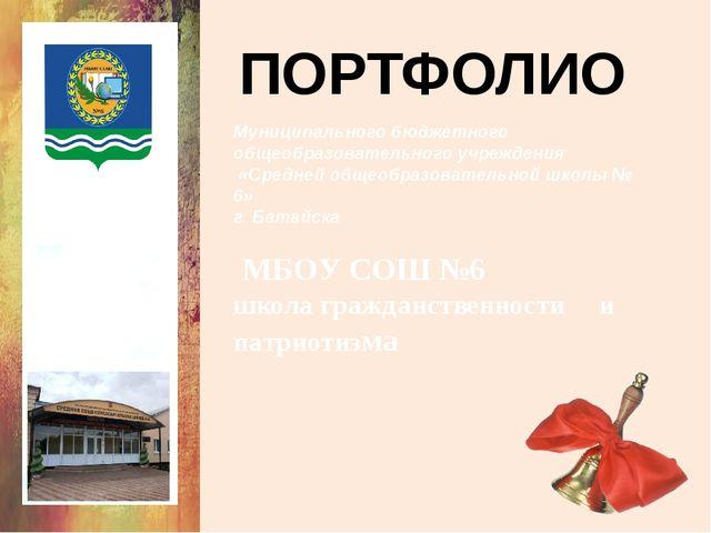Муниципального бюджетного общеобразовательного учреждения «Средней общеобраз...