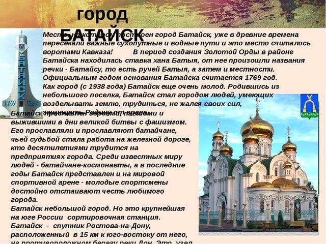 город БАТАЙСК Батайск прославлен героями, павшими и выжившими в дни великой...