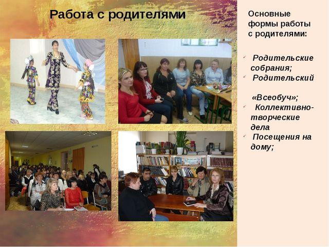 Работа с родителями Родительские собрания; Родительский «Всеобуч»; Коллектив...