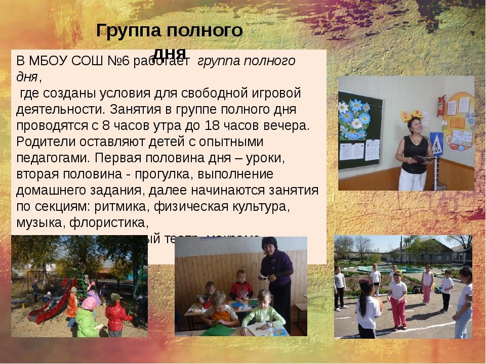 В МБОУ СОШ №6 работает группа полного дня, где созданы условия для свободной...