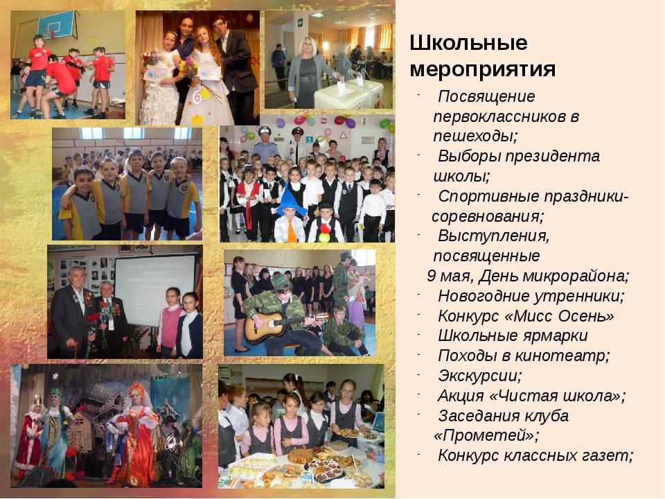 Школьные мероприятия Посвящение первоклассников в пешеходы; Выборы президент...