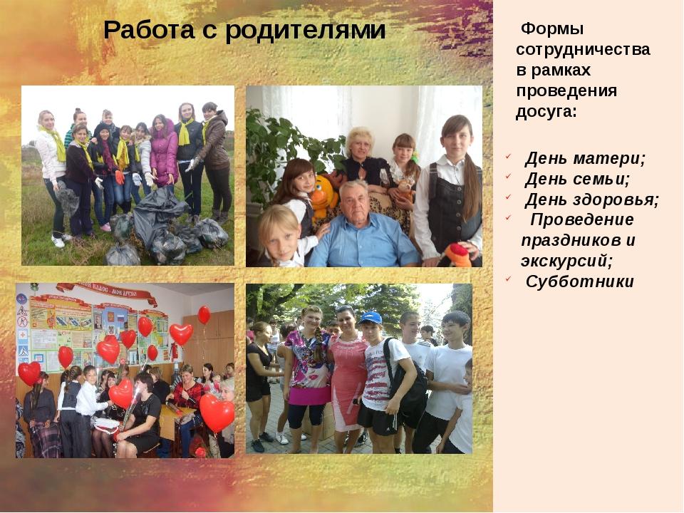 Работа с родителями День матери; День семьи; День здоровья; Проведение празд...