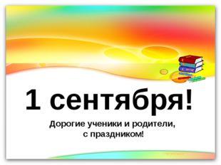 1 сентября! Дорогие ученики и родители, с праздником!