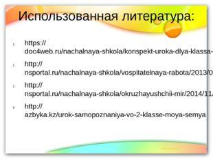 Использованная литература: https://doc4web.ru/nachalnaya-shkola/konspekt-urok