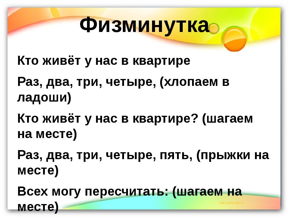 Физминутка Кто живёт у нас в квартире Раз, два, три, четыре, (хлопаем в ладош...
