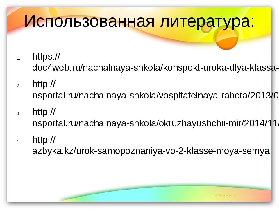 Использованная литература: https://doc4web.ru/nachalnaya-shkola/konspekt-urok...