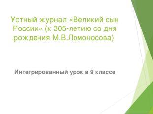 Устный журнал «Великий сын России» (к 305-летию со дня рождения М.В.Ломоносов