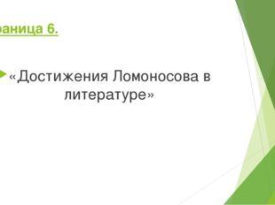 Страница 6. «Достижения Ломоносова в литературе»
