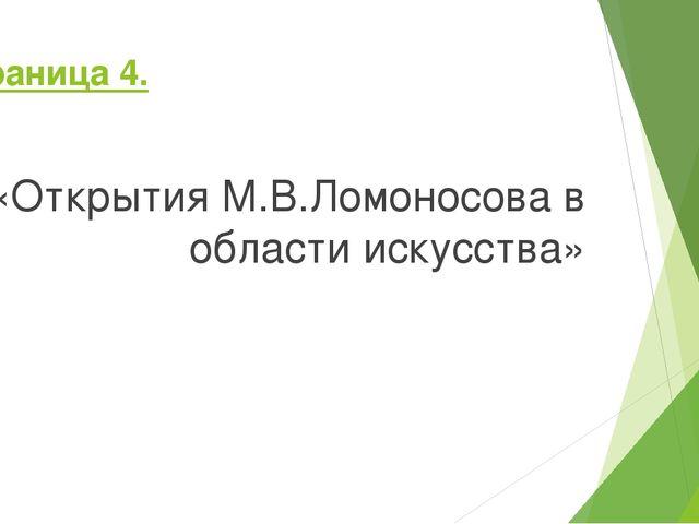 Страница 4. «Открытия М.В.Ломоносова в области искусства»