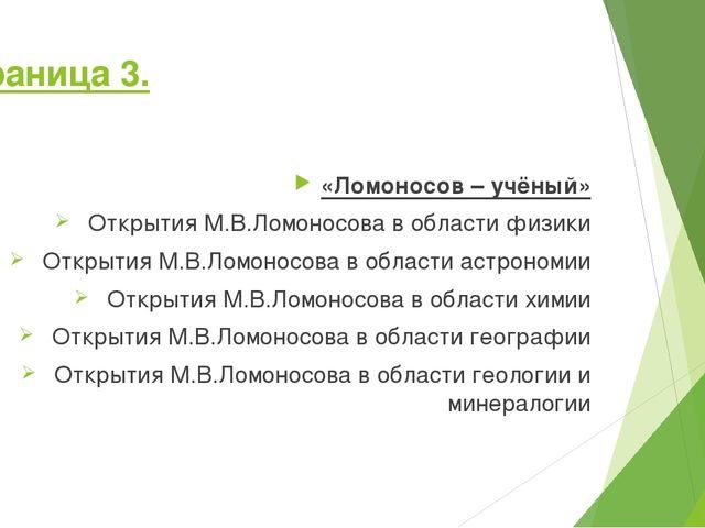 Страница 3. «Ломоносов – учёный» Открытия М.В.Ломоносова в области физики Отк...
