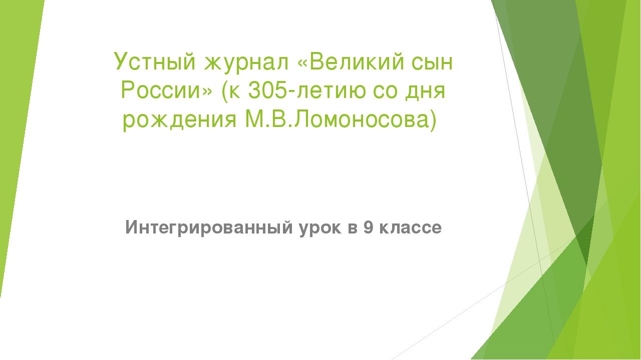 Устный журнал «Великий сын России» (к 305-летию со дня рождения М.В.Ломоносов...