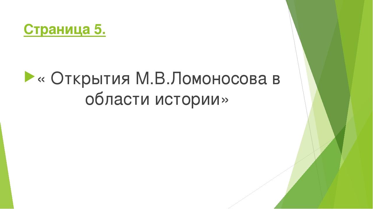 Страница 5. « Открытия М.В.Ломоносова в области истории»