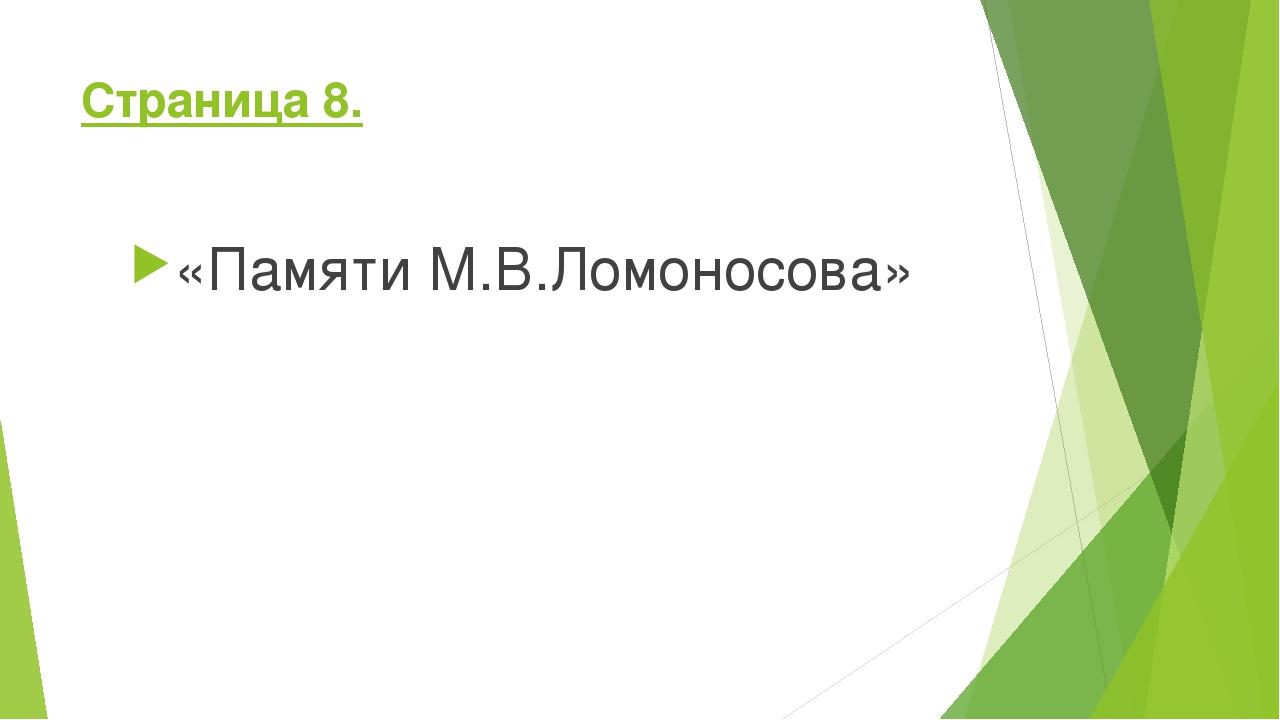 Страница 8. «Памяти М.В.Ломоносова»