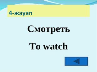 Смотреть To watch
