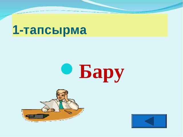 1-тапсырма Бару