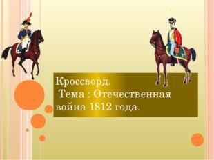 Кроссворд. Тема : Отечественная война 1812 года.