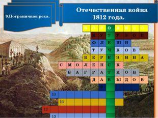 Отечественная война 1812 года. 9.Пограничная река. Б О Р О Д И Н О К У Т У З