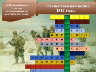 Отечественная война 1812 года. 12.Члены боевых отрядов составленных из местн