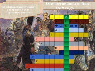 Отечественная война 1812 года. 4.Генерал,командующий 2-й армией после Бороди