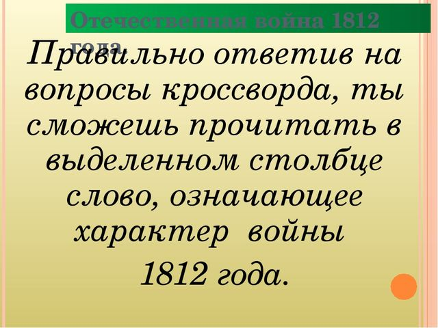 Отечественная война 1812 года. Правильно ответив на вопросы кроссворда, ты см...