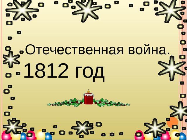 Отечественная война. 1812 год