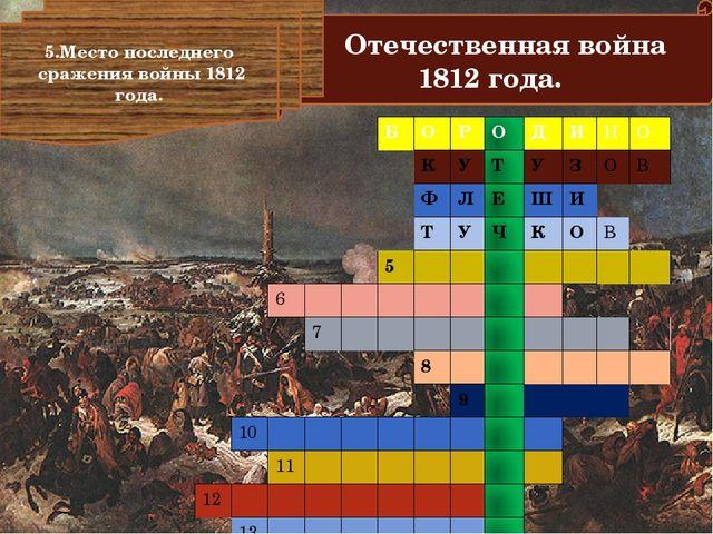 Отечественная война 1812 года. 5.Место последнего сражения войны 1812 года....