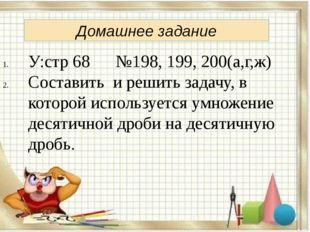 Домашнее задание У:стр 68 №198, 199, 200(а,г,ж) Составить и решить задачу, в