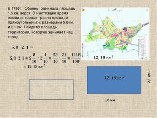 В 1786г. Обоянь занимала площадь 1,5 кв. верст. В настоящее время площадь го