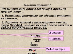 Чтобы умножить одну десятичную дробь на другую, надо … 1. Выполнить умножени