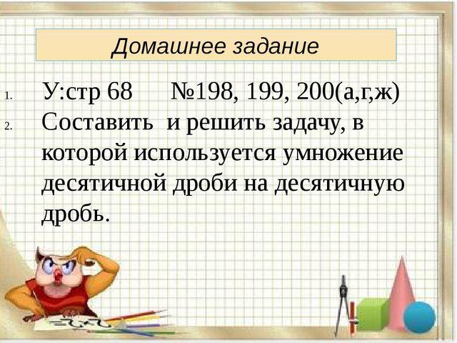Домашнее задание У:стр 68 №198, 199, 200(а,г,ж) Составить и решить задачу, в...