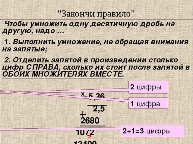 Чтобы умножить одну десятичную дробь на другую, надо … 1. Выполнить умножени...