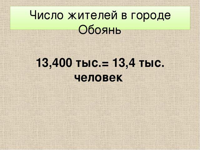 Число жителей в городе Обоянь 13,400 тыс.= 13,4 тыс. человек